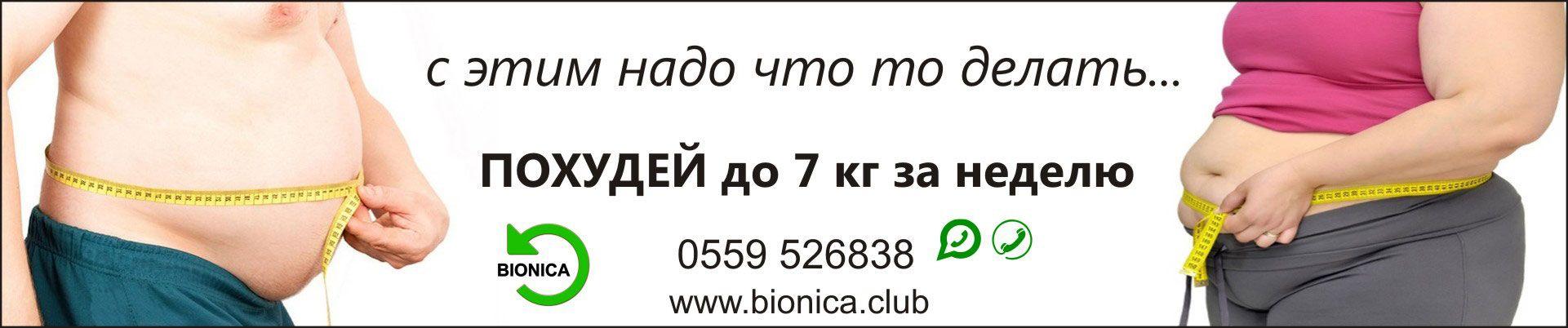 Коктейль для похудения 2250с (-10-11кг за месяц 5-6 кг за месяц.